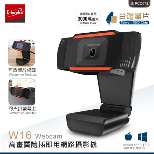 E-books W16 網路高畫質隨插即用 視訊攝影機