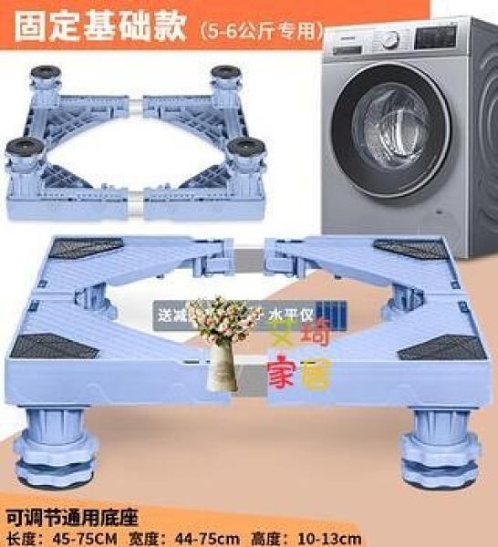洗衣機底座 洗衣機底座滾筒專用行動萬向輪防震冰箱洗碗機置物托架T
