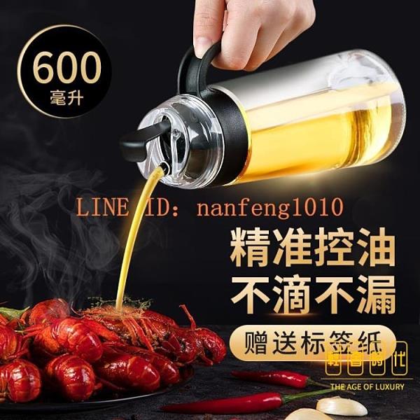 玻璃油壺廚房家用自動開合調料裝油瓶防漏油罐【轻奢时代】