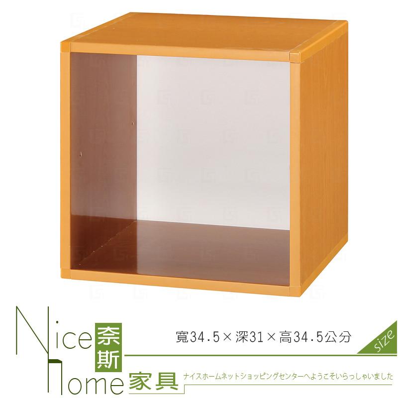 奈斯家具nice201-13-hx (塑鋼材質)1.1尺單格開放置物櫃-木紋色
