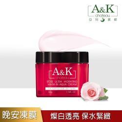 【A&K亞珂夏都】 月玫瑰超保水晚安凍膜 50g