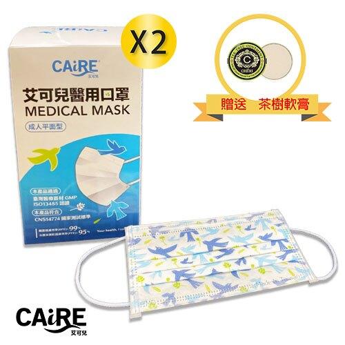 艾可兒 CAiRE- 成人平面醫用口罩 (幸福鳥) -2盒 (50片/盒)【618購物節】