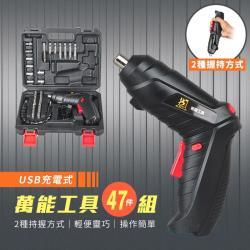 多功能usb充電式電動起子工具47件組