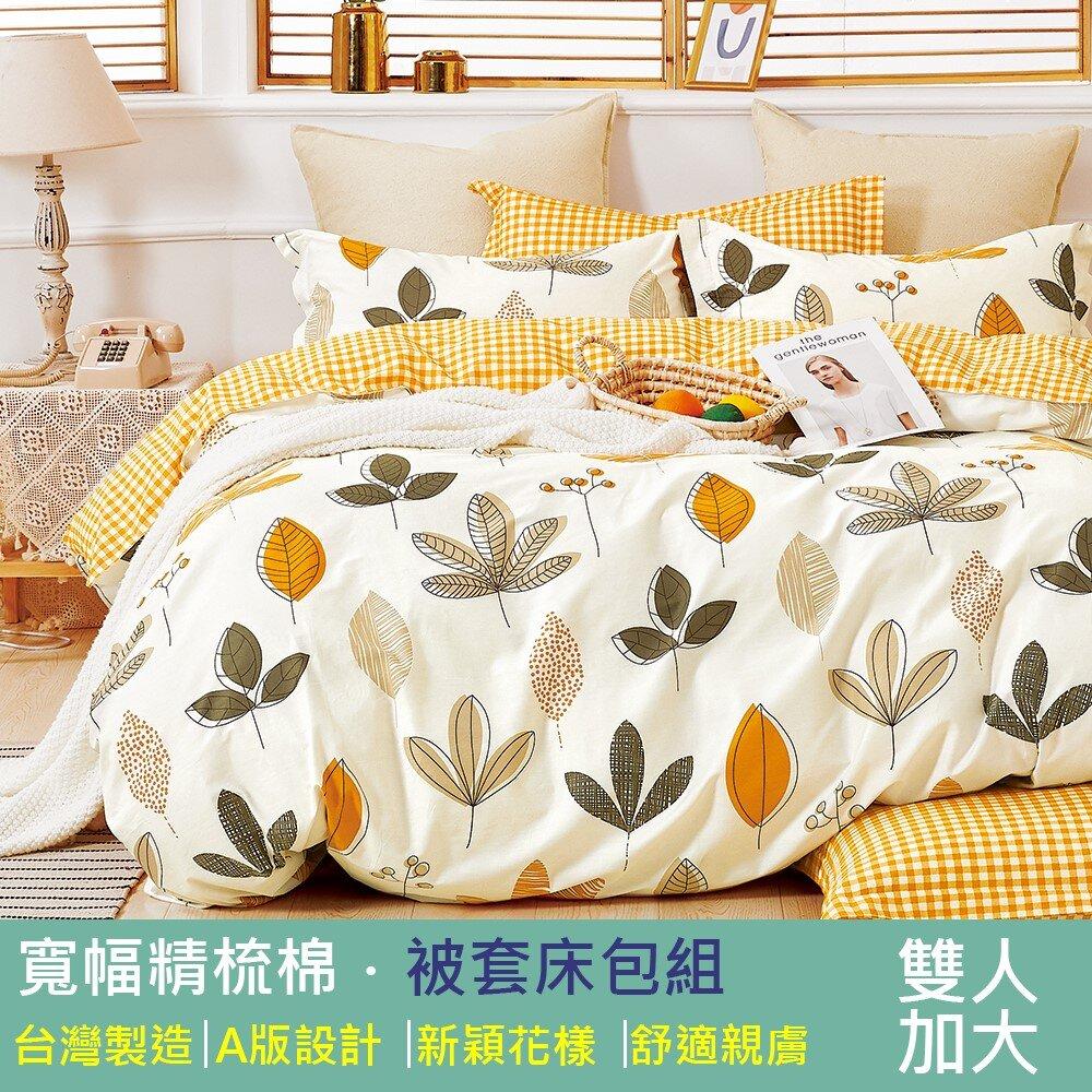 【eyah】台灣製寬幅精梳純棉雙人加大床包被套四件組-天涼好個秋
