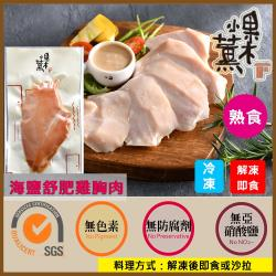 【果木小薰】海鹽舒肥雞胸肉即食包-低鹽蛋白質含量高(150g)