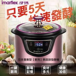imarflex 伊瑪健康黑蒜頭發酵機(IGP-102R)