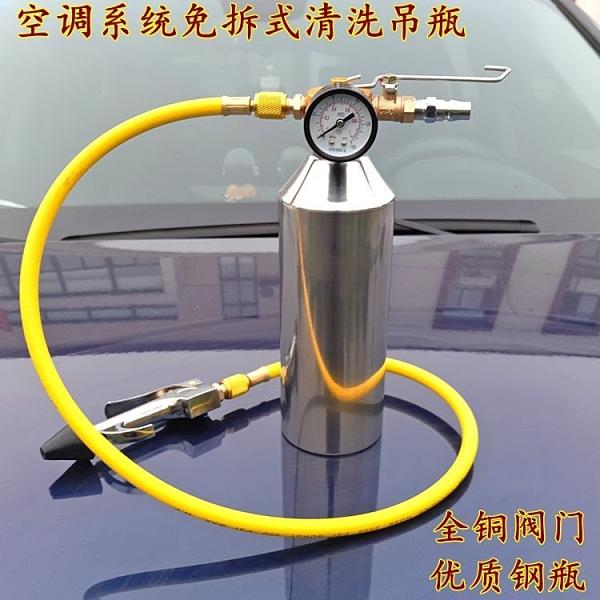 快速出貨汽車空調管道清洗劑工具蒸發箱管路清潔內部系統槍吊瓶維修機器