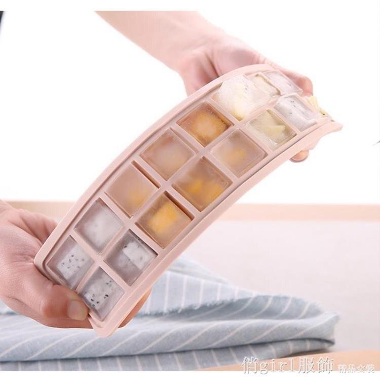 模具 硅膠冰格帶蓋家用凍冰塊模具自制雪糕冰棒冰淇淋制冰盒大冰球 摩可美家