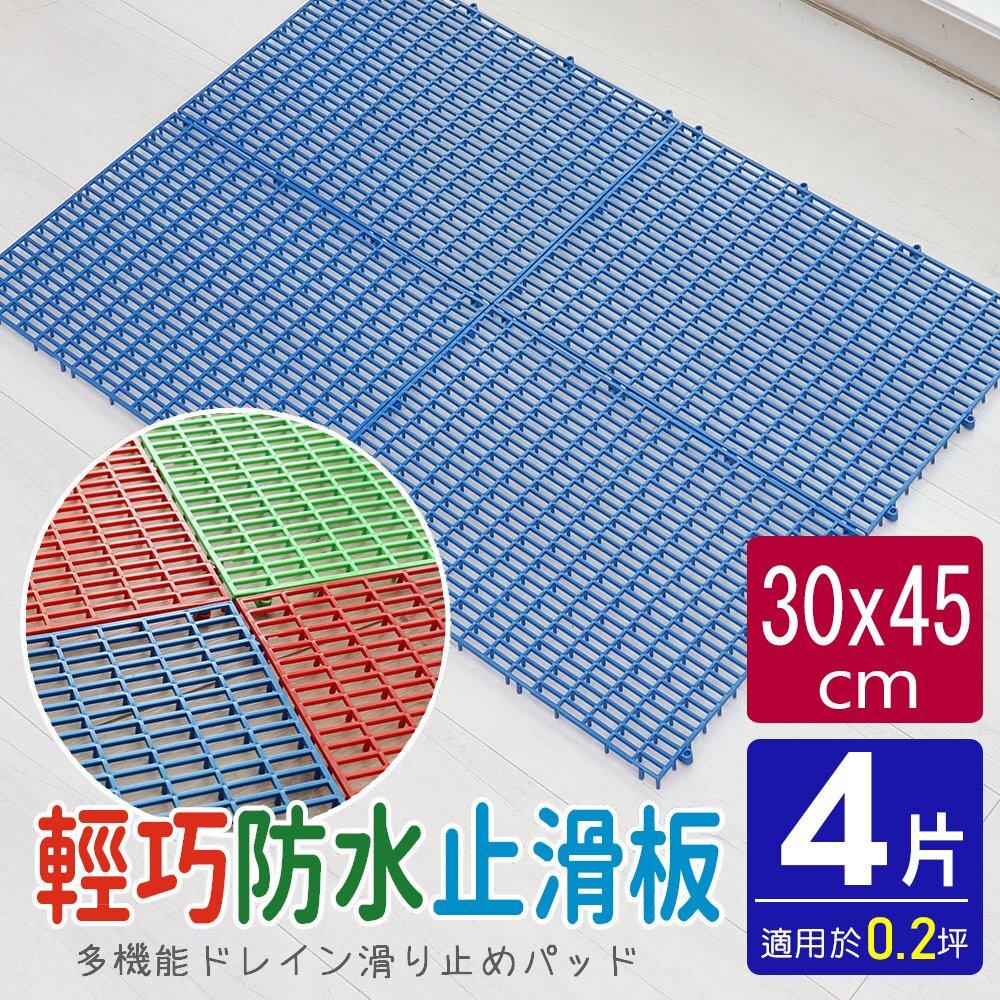 【AD德瑞森】輕巧防水板/防滑板/止滑板/排水板(4片裝-適用0.2坪)