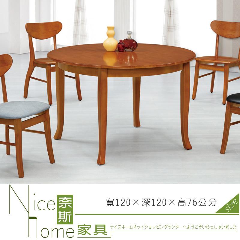 奈斯家具nice72-6-hhe 伯特柚木色4尺圓桌
