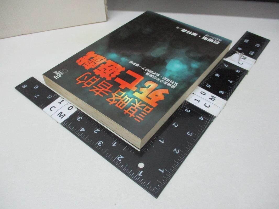 【書寶二手書T1/一般小說_GFK】謀略者的死亡遊戲_原價300_黃怡芳, 詹姆斯.派特森