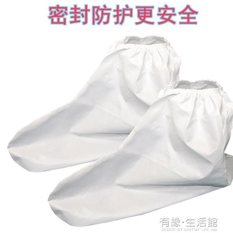 鞋套 高邦防護鞋套一次性個人防護白色防污染可重復使用腳套通用防水 有緣生活館