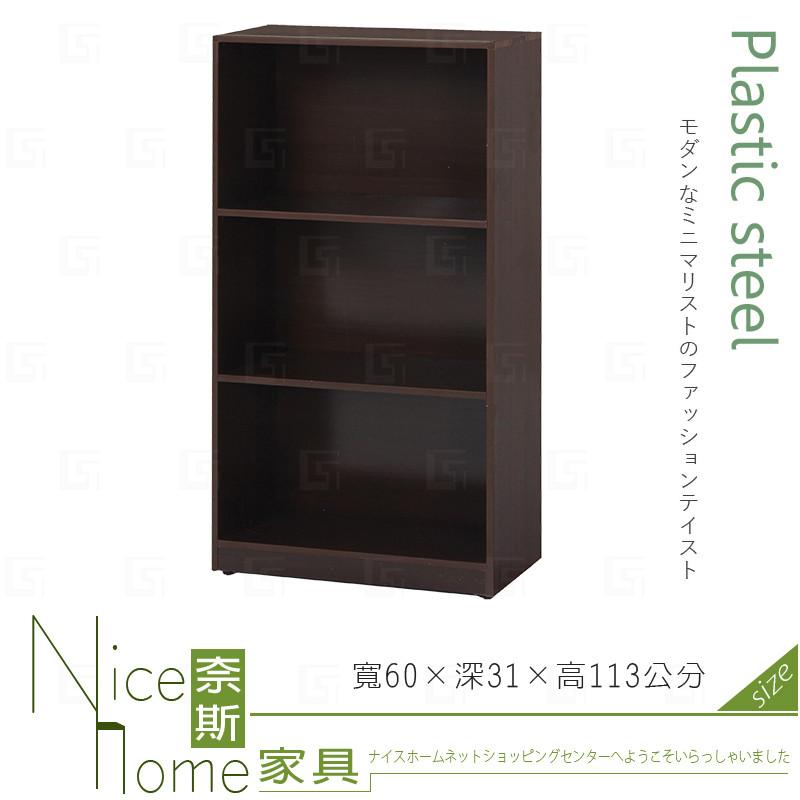 奈斯家具nice218-09-hx (塑鋼材質)2尺開放書櫃-胡桃色
