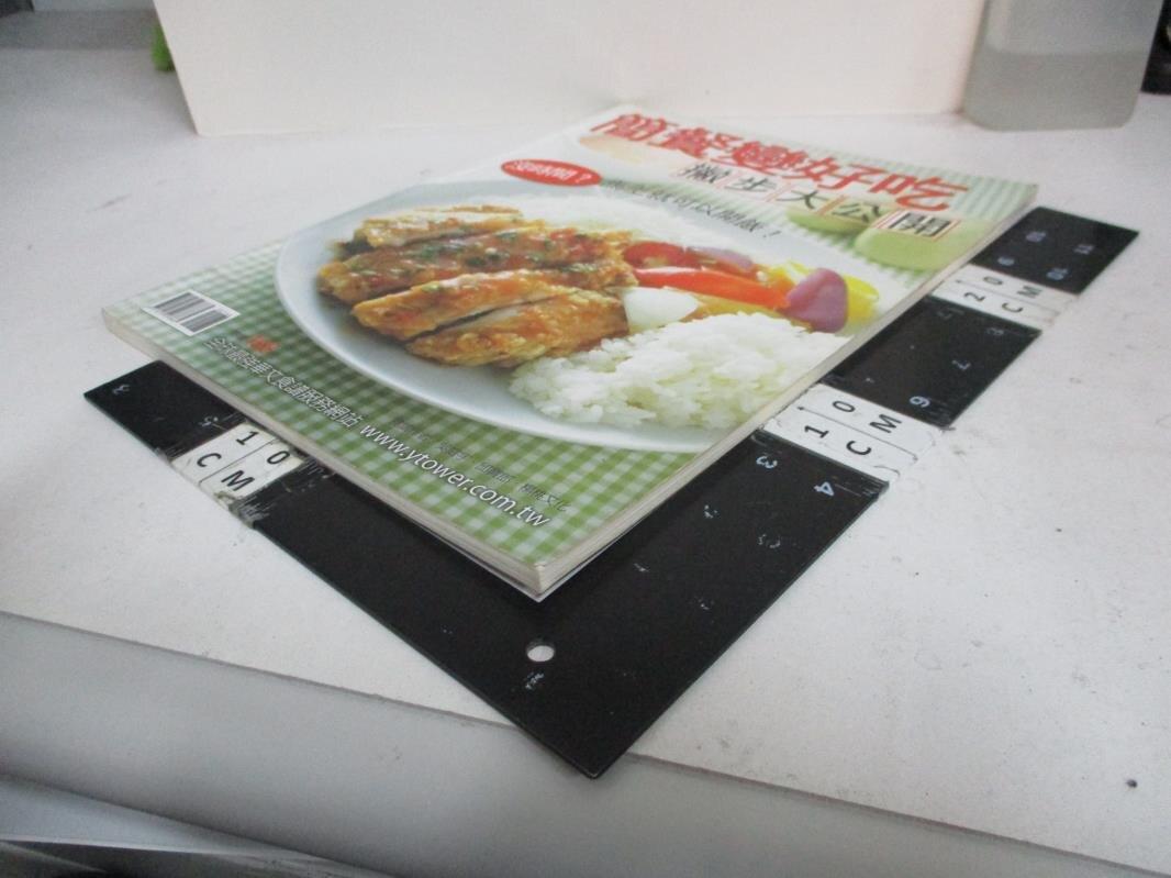【書寶二手書T1/餐飲_FAQ】簡餐變好吃撇步大公開_吳庭宇、邱寶郎、楊桃文化