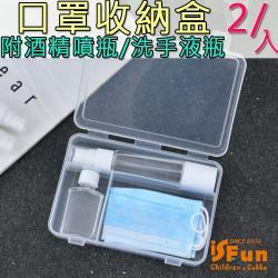 iSFun 防疫必備 酒精噴瓶洗手液分裝口罩收納盒 2入