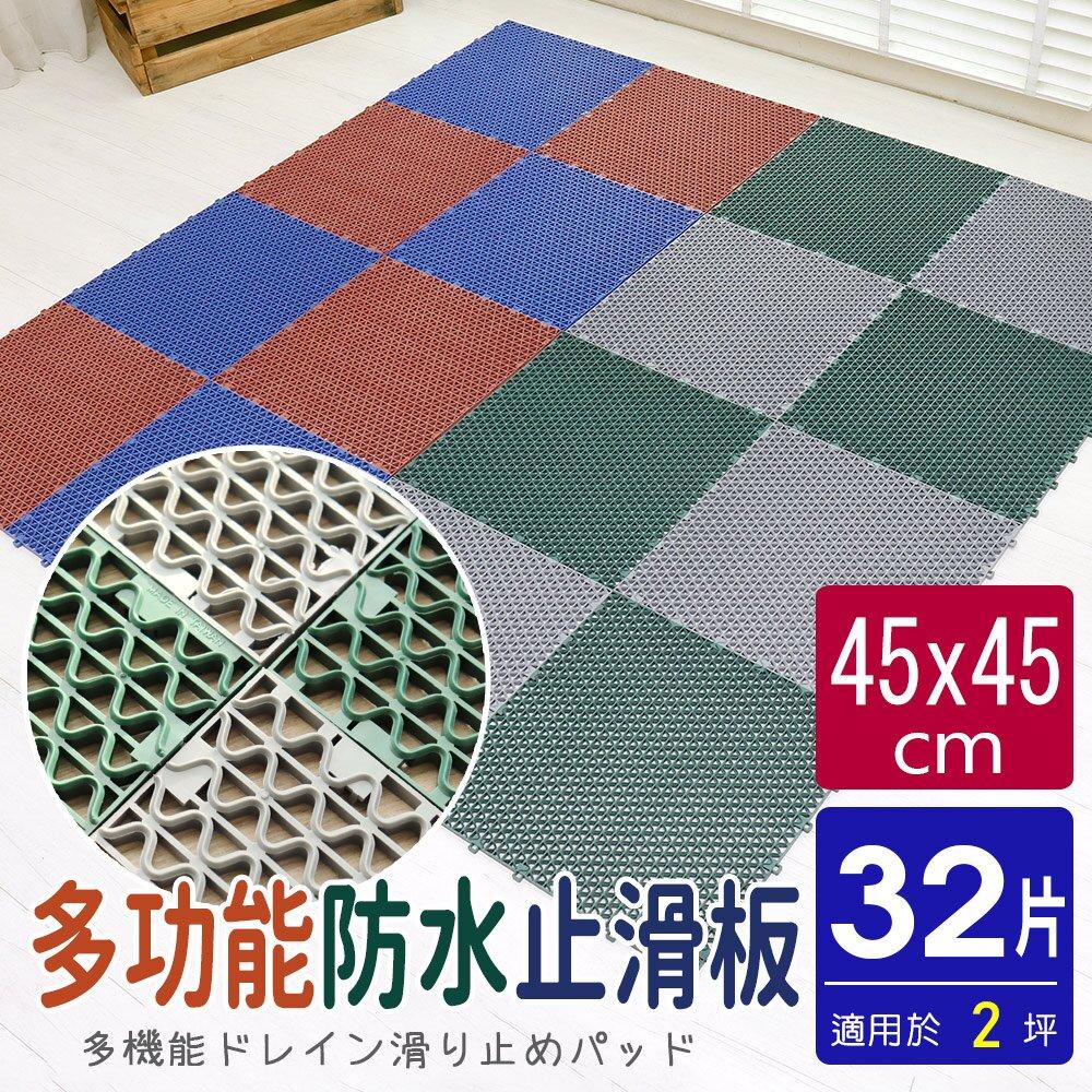 【AD德瑞森】PVC波浪造型45CM多功能大防滑板/止滑板/排水板(32片裝-適用2坪)