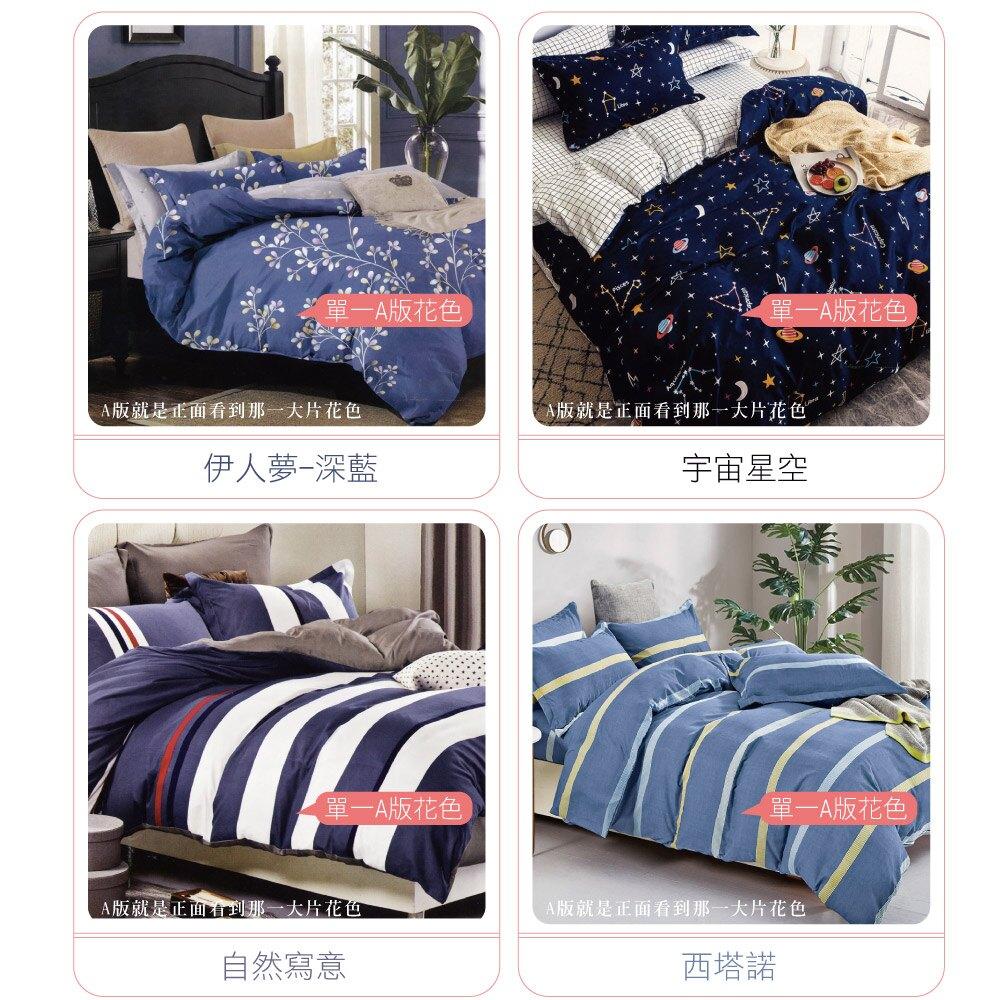 活性印染雙人四件式薄被套床包組-多款任選-夢棉屋