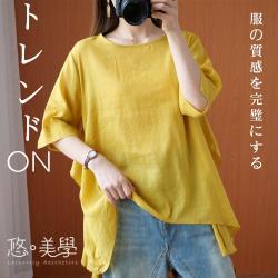 【悠美學】日系簡約圓領素色造型上衣(L-XL)