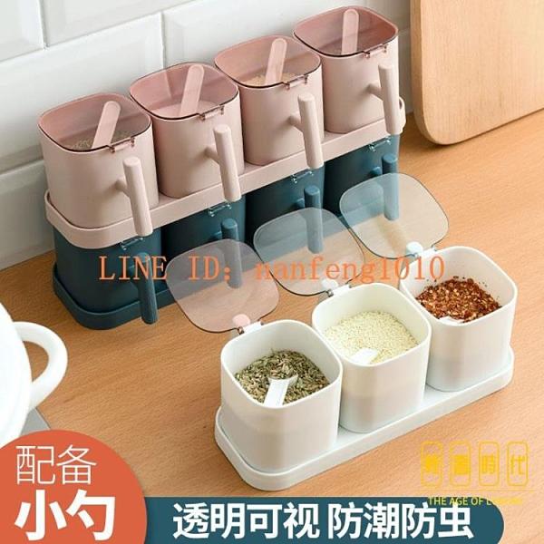 廚房調味盒調料罐組合套裝帶蓋調味品家用帶勺鹽罐子【轻奢时代】