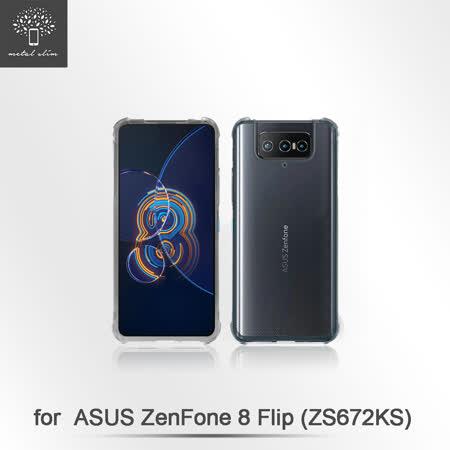 Metal-Slim ASUS Zenfone 8 Flip 軍規 防撞氣墊TPU 手機保護套 ZS672KS
