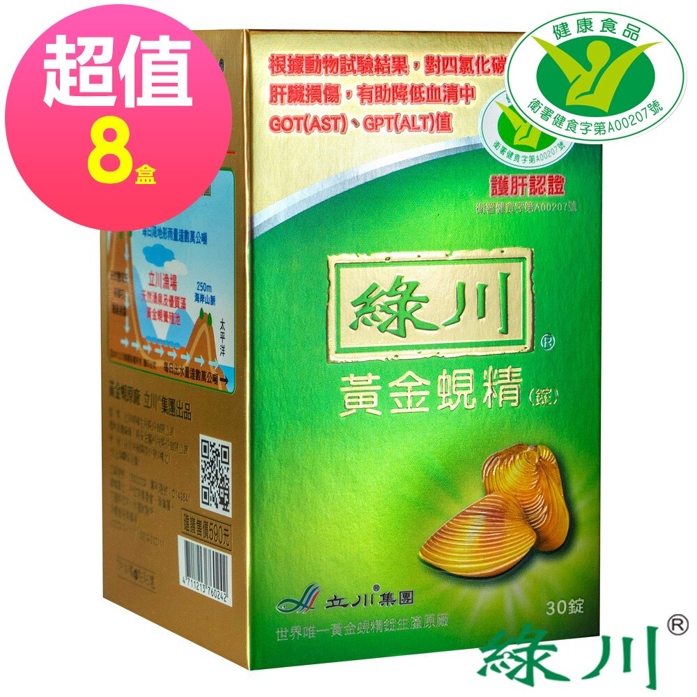◆快速到貨◆綠川 黃金蜆精錠 30錠/盒x8盒