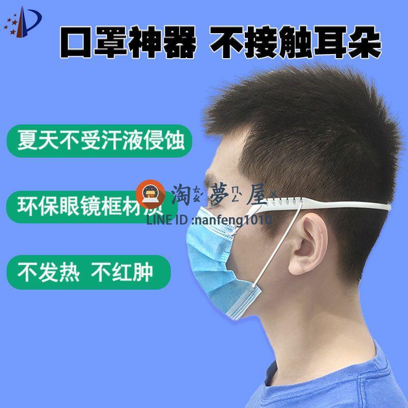 口罩防勒耳神器加長防痛可調節掛鉤扣不勒耳朵兒童小孩護耳頭戴式【淘夢屋】