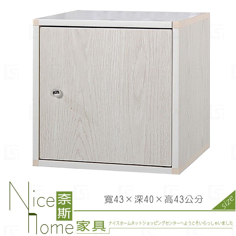 奈斯家具nice201-12-hx (塑鋼材質)1.4尺單門置物櫃-白橡色