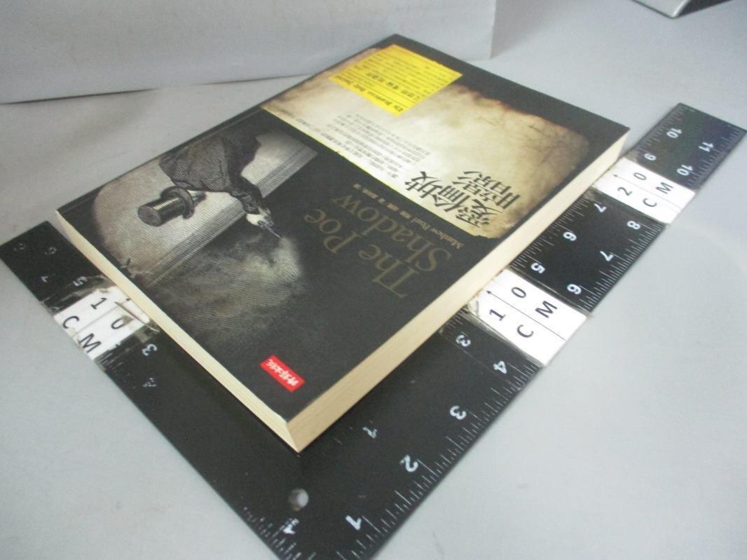 【書寶二手書T3/一般小說_GTN】愛倫坡暗影_馬修.珀爾, 莫與爭