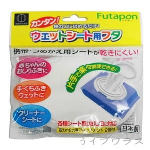 紙巾專用蓋-攜帶式-4入組