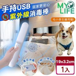 【MY LIFE 漫遊生活】現貨 手持USB紫外線消毒棒(防疫/紫外線殺菌)