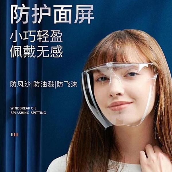 (兩個裝)防霧透明護目鏡防沖擊飛濺打磨實驗面罩騎行防塵防風沙眼鏡面罩 快速出貨