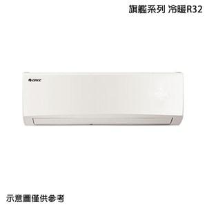 【臺灣格力】5-7坪變頻冷暖冷氣 GSH-41HO/GSH-41HI