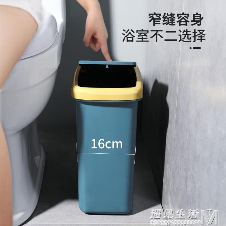 家用有蓋垃圾簍廁所夾縫垃圾桶馬桶紙簍垃圾筒衛生間帶蓋圾垃桶    名創家居館