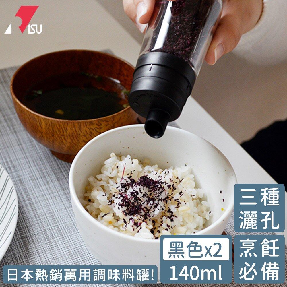 【日本RISU】日本熱銷萬用調味料罐2入組-黑