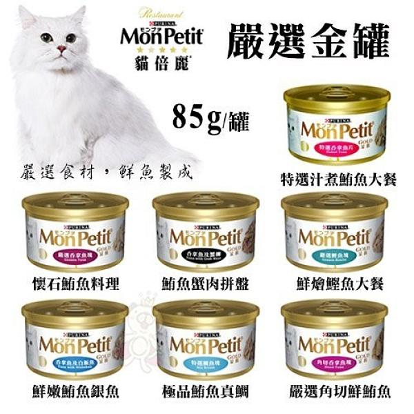 *KING*【24罐組】PURINA【MonPetit 貓倍麗金罐】極品鮮肉貓罐85克