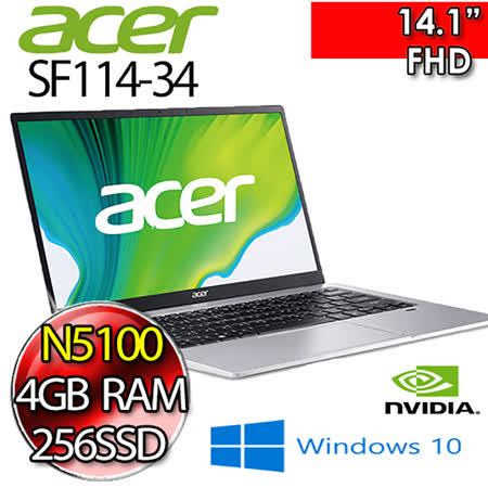 ACER SF114-34-C9V9 彩虹銀 (N5100/4G/256G SSD/14吋/1.3KG)極窄邊框美型筆電