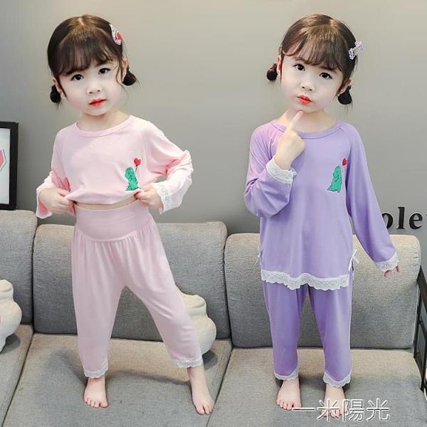 兒童睡衣夏季薄款莫代爾女童女寶寶夏天空調服小童長袖家居服套裝 一米陽光