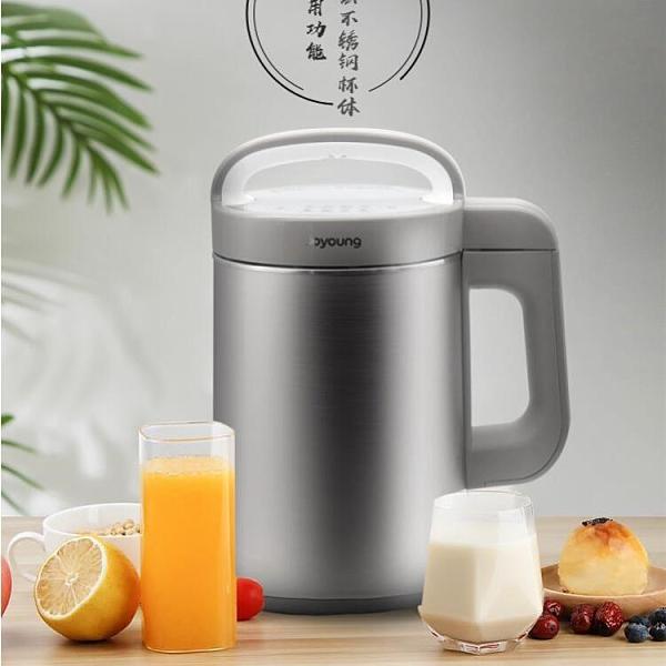 110V豆漿機伏電器出口家用果汁米糊早餐機