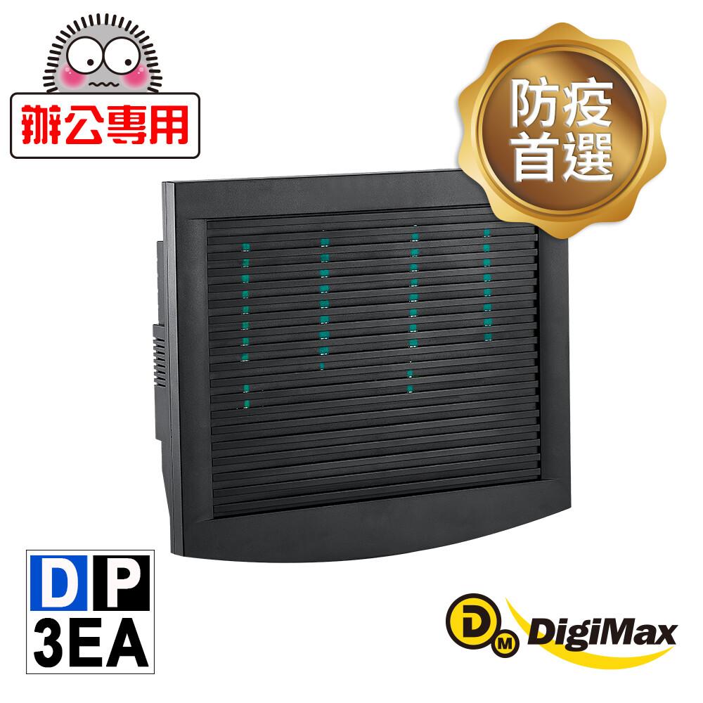digimaxdp-3ea 辦公專用防疫殺菌紫外線機 [最大有效範圍80坪] [紫外線滅菌]