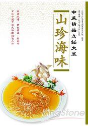 中菜精品烹飪大系:山珍海味