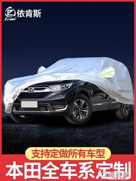 專用于東風本田CRV繽智XRV冠道URV皓影車衣車罩防曬防雨車套外罩 ATF 極有家