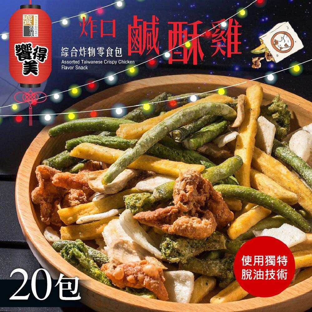 《饗得美》炸口鹹酥雞 綜合炸物零食包(70g×20包)