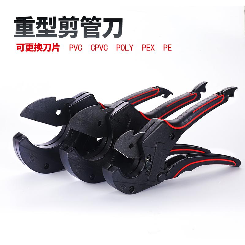 管刀PVC管子割刀PPR剪刀0-42-63-75快剪線管水管切刀割切管器刀片
