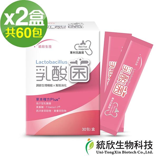 【統欣生技】果寡糖專利乳酸菌(30包x2盒,共60包)