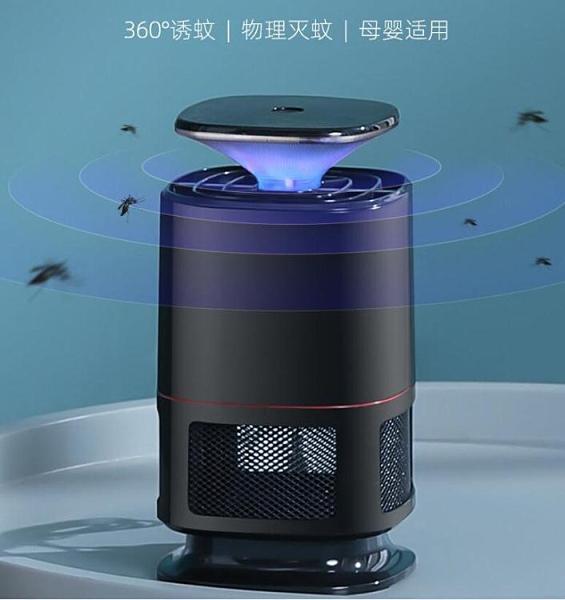 滅蚊燈蚊子滅蚊器低噪環保蒼蠅神器便攜家用室內無輻射殺蚊燈 快速出貨 快速出貨