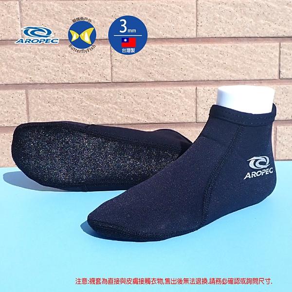 台灣製 Aropec SK-11D 3mm 襪套 短筒潛水襪 蛙鞋襪 潛水襪,自由潛水 潛水專用