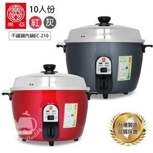 【南亞牌】10人份304不鏽鋼內鍋電鍋(紅/灰)EC-210紅色