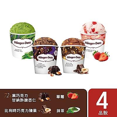 哈根達斯 奢華黑巧品脫4入組 黑巧甘1比巧榛果1草莓1抹茶1