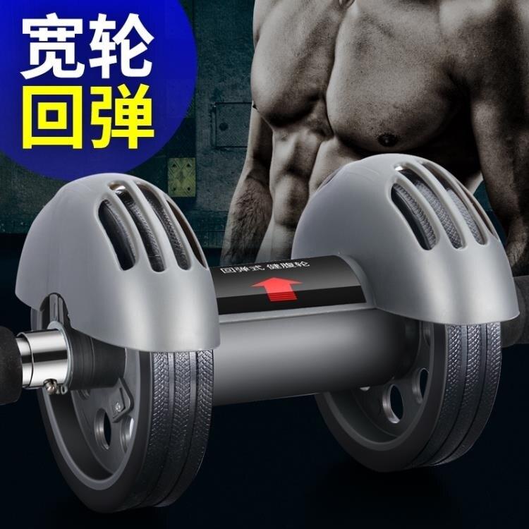 新品上市 施耐德健腹輪男健身器材家用初學者腹肌輪運動女瘦肚子自動回彈