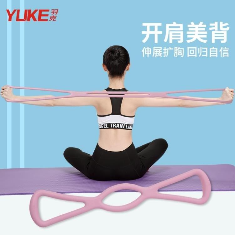 8字拉力器美肩開背彈力繩家用瘦腿瘦手臂塑形拉伸帶瑜伽健身器材 芭蕾朵朵